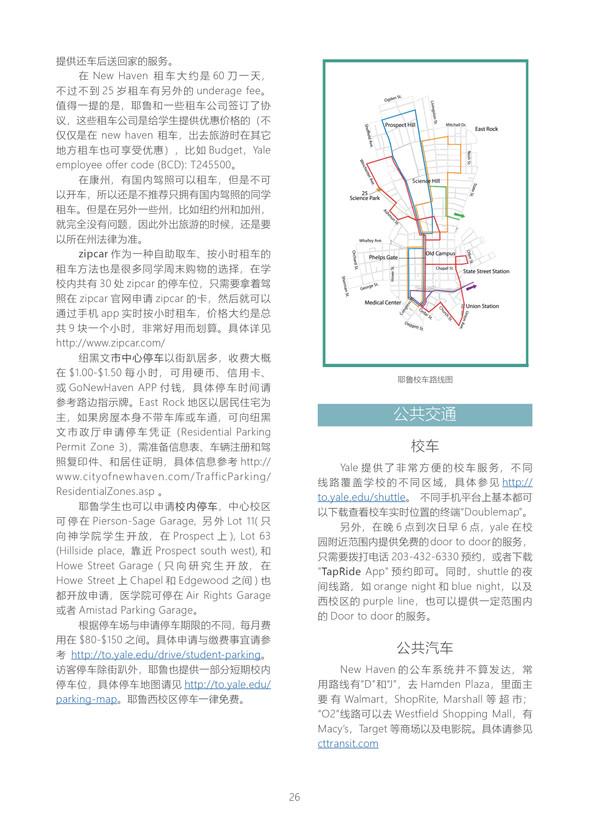 2020-2021 新生手册32.jpg