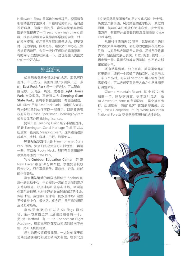 2020-2021 新生手册23.jpg