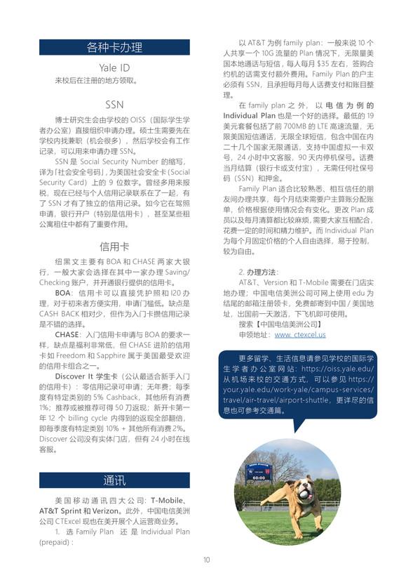 2020-2021 新生手册16.jpg