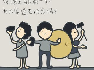 2020 ACSSY中秋节才艺短视频大赛回顾