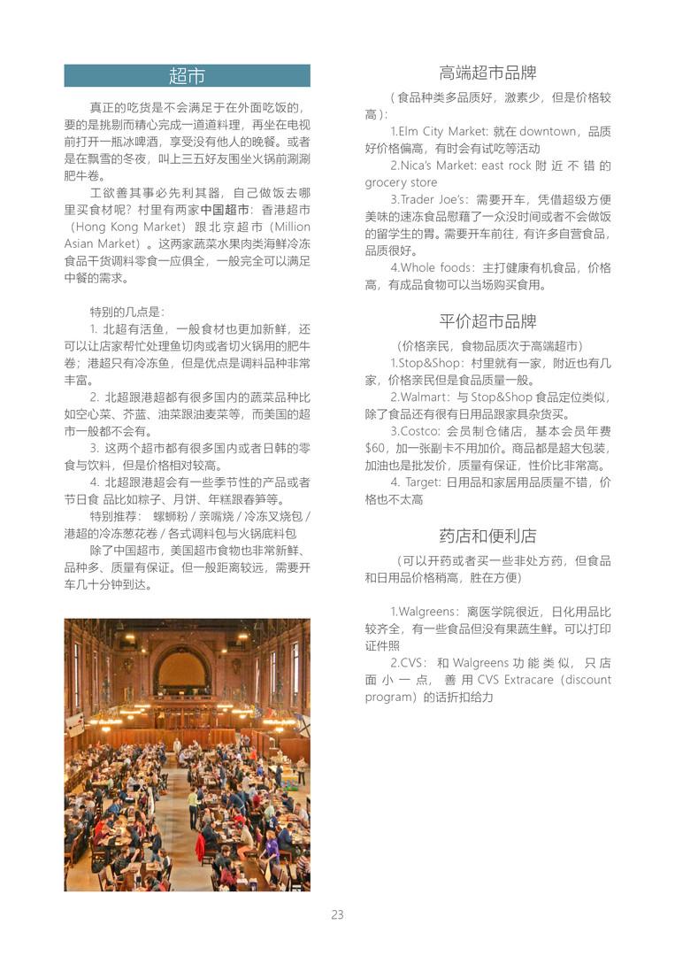 2020-2021 新生手册29.jpg