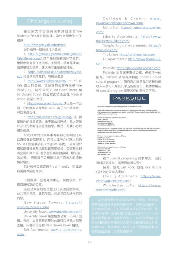 2020-2021 新生手册39.jpg