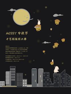 2020中秋短视频比赛海报