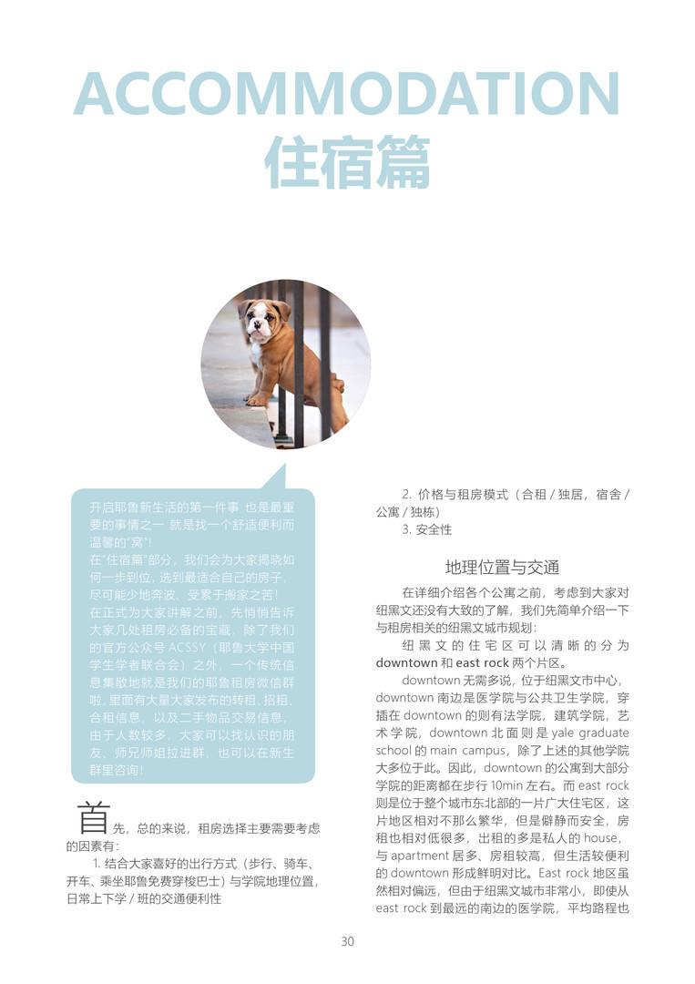 2020-2021 新生手册36.jpg