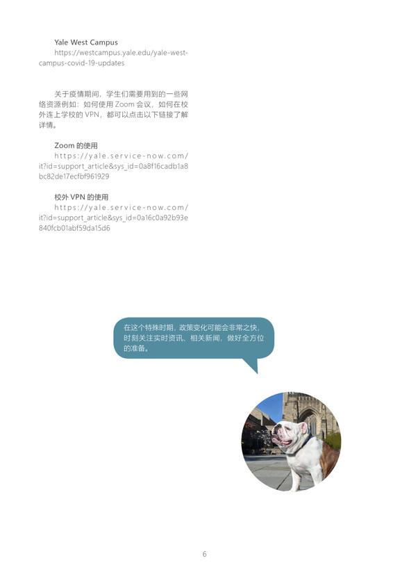 2020-2021 新生手册12.jpg