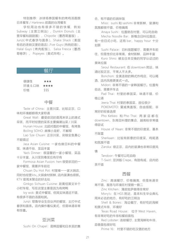 2020-2021 新生手册27.jpg
