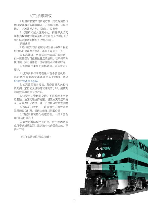2020-2021 新生手册34.jpg