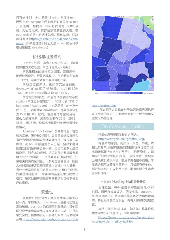 2020-2021 新生手册37.jpg