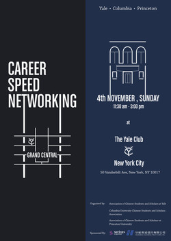 2018 Career Speed Networking