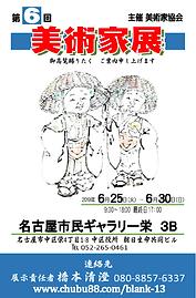 美術家展2.png