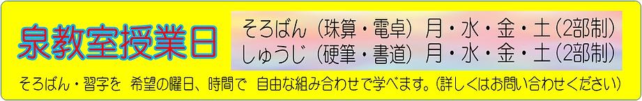 泉授業時間.png