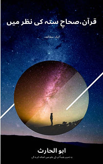 Galaxy Photo and Diagonal Stripes Science Fiction Book Cover.jpg
