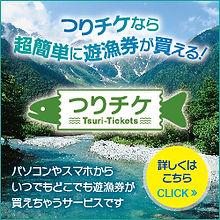 tsuri-tickets_banner_250_250.jpg