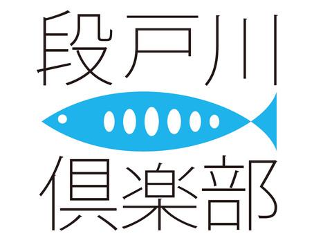 段戸川C&R区間 公式サイトオープン!