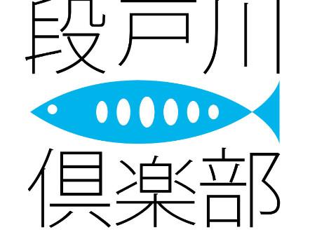 段戸川倶楽部メンバー募集、既に残り10名を切っています!