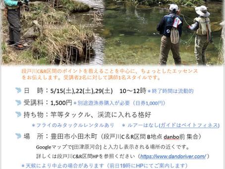 2021講習会シリーズ第3弾 5/15(土)22(土)29(土) フライ/ルアーガイド