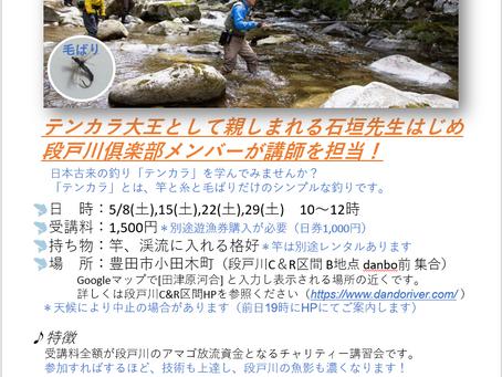 テンカラ講習会 追加募集 5/22(土)、5/29(土)