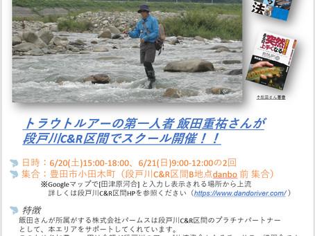 飯田さんルアースクール 開催!