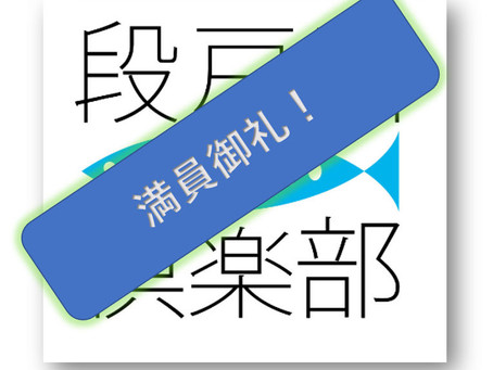 段戸川倶楽部メンバー募集、締め切りました。