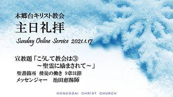 20210117 第1 オンライン礼拝タイトル.jpg