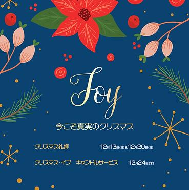 クリスマス礼拝HPサムネイル-01.png