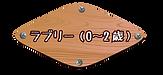 ラブリ_アートボード 1.png
