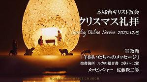 20201213 オンライン礼拝タイトル.jpg
