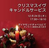 クリスマスイヴキャンドルサービスHPサムネイル_アートボード 1.png