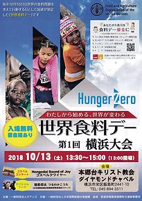2018 世界食料デー ちらし.png