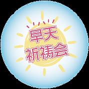 早天祈祷会_アートボード 1.png