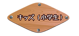 キッズ_アートボード 1.png