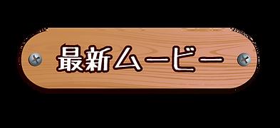 最新ムービー_アートボード 1.png