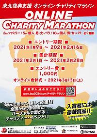 東北復興支援オンラインチャリティマラソン2021.1ed_ol.jpg