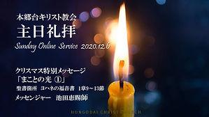 20201206 オンライン礼拝タイトル.jpg