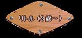 リトル_アートボード 1.png