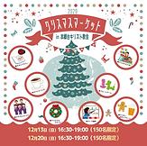 クリスマスマーケットHPサムネイル_アートボード 1.png