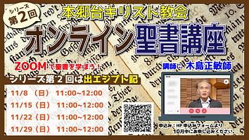 オンライン聖書講座_アートボード 1.png
