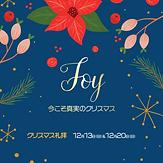 クリスマス礼拝HPサムネイル2-01.png
