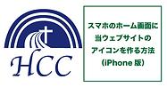 アイコンを作る方法iPhone_アートボード 1.png