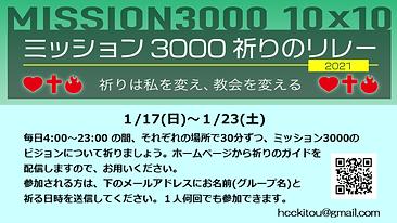 20210110 第1 オンライン礼拝2021ver-01.png