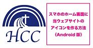 アイコンを作る方法Android_アートボード 1.png