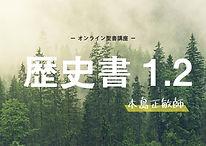 歴史書1.2サムネ.jpg