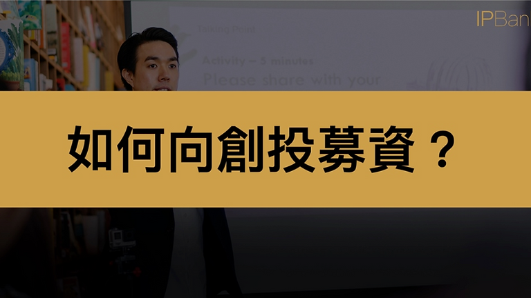 【2021線上課程】如何向創投募資?