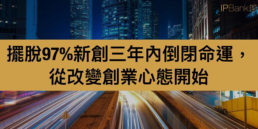 【2021線上課程】擺脫97%新創三年內倒閉命運,從改變創業心態開始