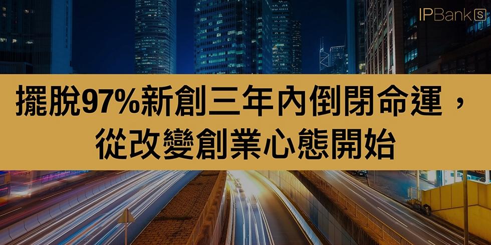 擺脫97%新創三年內倒閉命運,從改變創業心態開始(12/29場)