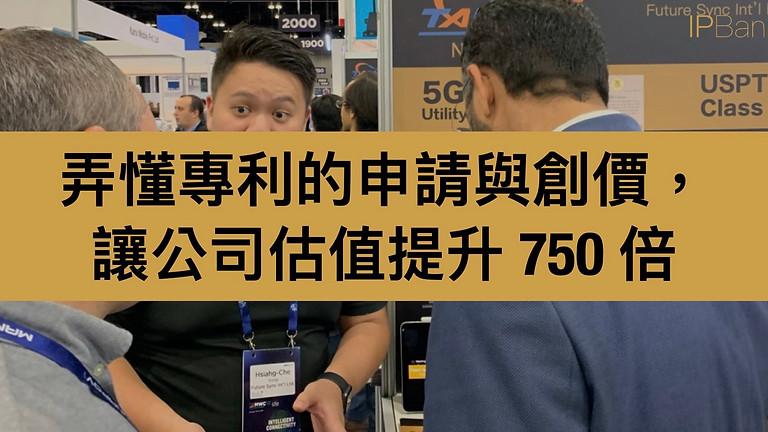【2021線上課程】弄懂專利的申請與創價,讓公司估值提升 750 倍(5/20場)