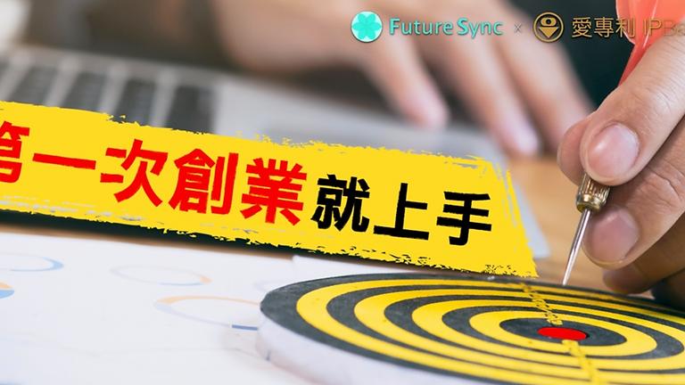 【線上課程】第一次創業就上手|Future Sync x 愛專利 IP Banks (5/17場)
