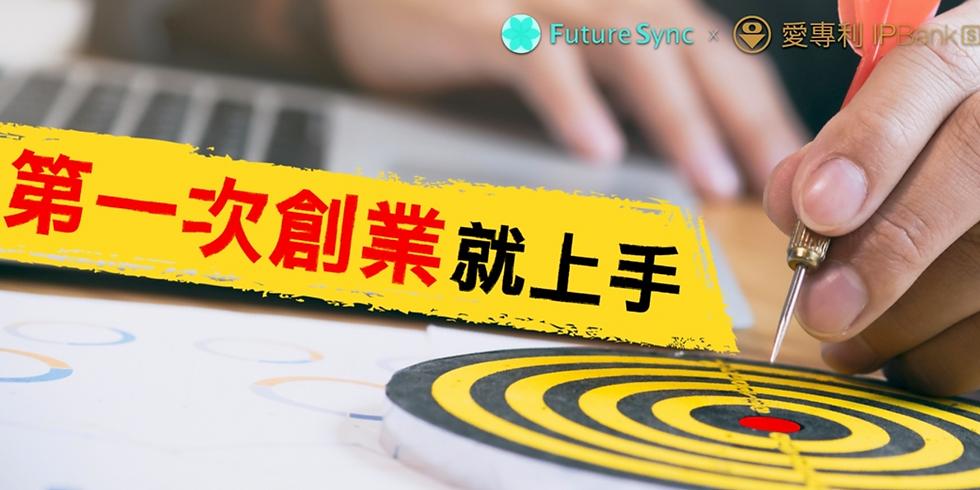 【線上課程】第一次創業就上手|Future Sync x 愛專利 IP Banks