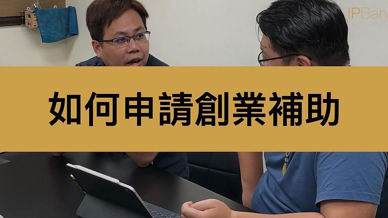 【2021線上課程】如何申請創業補助