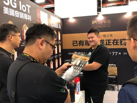 2019 台灣創新技術博覽會
